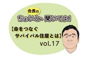 会長vol17