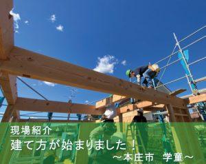 本庄市 学童 建て方